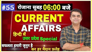 Current Affairs 2020 UPGK/UP GK SPECIAL/UP GK PREPARATION/UPGK CLASSES Daily Current Affairs :DAY 55