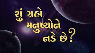 શું ગ્રહો મનુષ્યોને નડે છે?