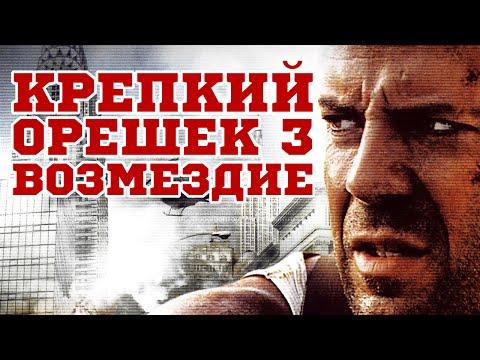 Крепкий орешек 3: Возмездие (1995) «Die Hard: With a Vengeance» - Трейлер (Trailer)