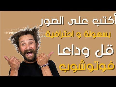 برنامج للكتابة على الصور بالعربية بخطوط رائعة للكمبيوتر #برنامج الرهيب