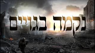 """נקמה בגויים - שיעור תורה בספר הזהר הקדוש מפי הרב יצחק כהן שליט""""א"""