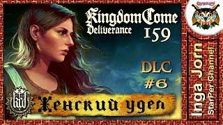 Kingdom Come: Deliverance #159 DLC A Woman's Lot #6 ЖЕНСКАЯ ДОЛЯ прохождение