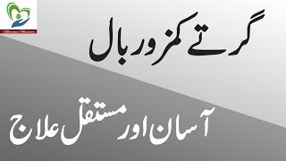 Girtay Kamzor Balon (Hair Fall) ka Asan aur Mustaqil Ilaj in Urdu Hindi