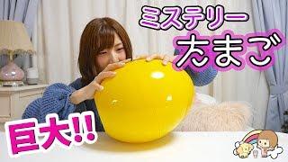巨大 な サプライズ ミステリーエッグ 開封してみた!【こうじょうちょー  】海外おもちゃ
