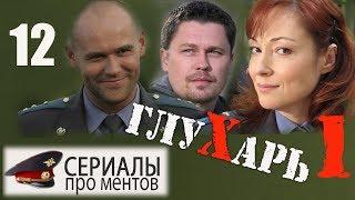 Глухарь 1 сезон 12 серия (2008) - Культовый детективный сериал!
