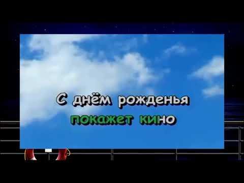 Детская песня Караоке Песенка крокодила Гены