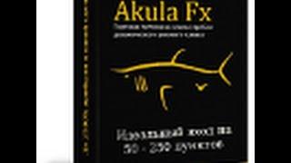 Торговая Forex система Akula Fx или как заработать $11 000 в месяц теперь доступны и Вам(Подробнее о курсе: http://link.ac/4QCy4 За всю историю Forex индустрии, Akula Fx - первая торговая система которая гарантиру..., 2015-05-03T19:23:14.000Z)