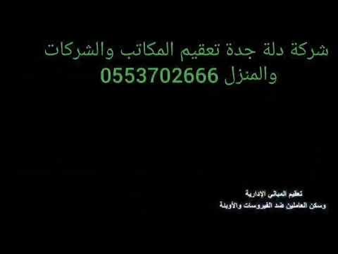 شركة تعقيم وتطهير بجدة ومكة دلة جدة_0566990858_ 0553702666