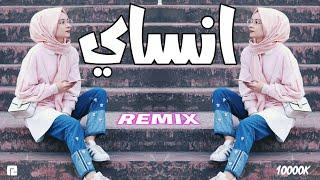 ريمكس انساي - رح تعيدا كل يوم اتحداك - سعد لمجرد - محمد رمضان - فيديو كليب - REMIX NIZAR & DJMohamad