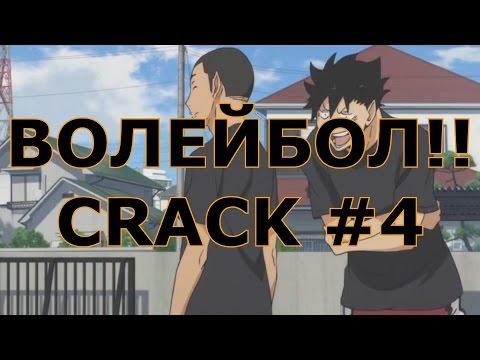 ВОЛЕЙБОЛ!! _ Haikyuu!! - CRACK 4/ СПОКОЙНОЙ НОЧИ ВОРОНЯТА))