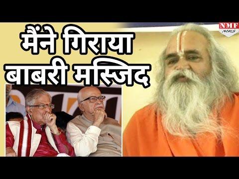 Advani और Joshi ने नहीं Ramvilas Vedanti ने गिराया था Babri Masjid