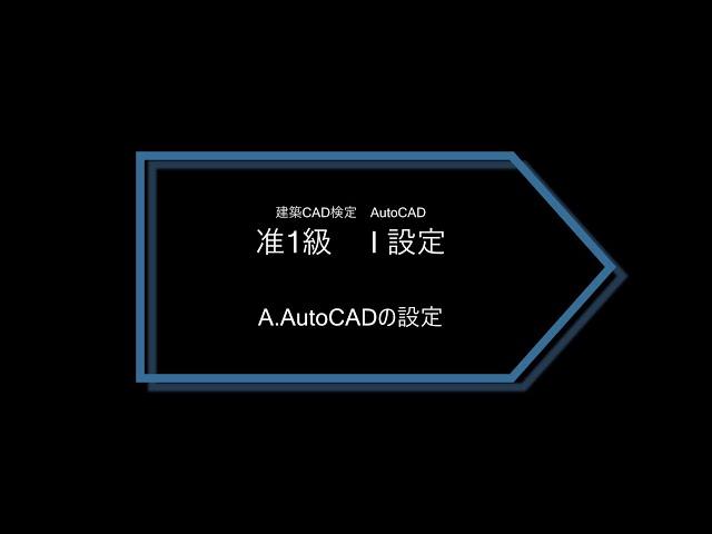 【1-A AutoCADの設定 】第70回徹底解説!『建築CAD検定試験準1級合格講座』復習動画。 解き方はもちろん、最初の設定から図面を早く書くためのコツ、時間配分に至る まで徹底した内容です。