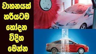 වාහන හරියටම හෝදන විදිය මෙන්න - How To Properly Wash AND Dry Your Car WITHOUT Touching it!