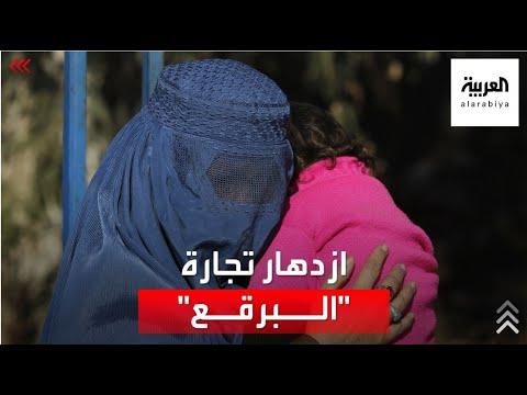 فرضته حركة طالبان على النساء خلال فترة حكمها في التسعينيات.. إقبال الأفغانيات على شراء -البرقع-