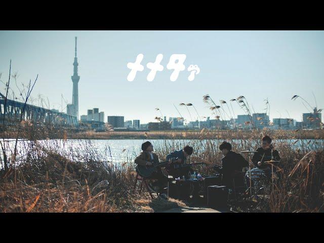 メメタァ - 東京スカイツリー【OFFICIAL MUSIC VIDEO】
