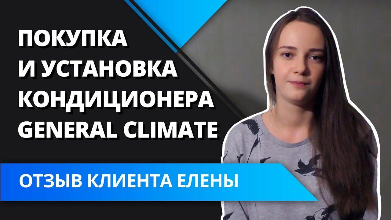 Покупка и установка системы General Climate в квартире