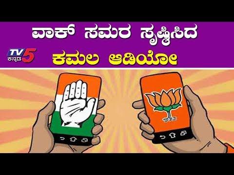 ತೀವ್ರ ಸಂಚಲನ ಸೃಷ್ಠಿಸಿದ ಆಪರೇಷನ್ ಕಮಲ ಆಡಿಯೋ.! | Karnataka Bjp Operation Kamala Audio | TV5 Kannada