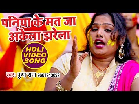 Pushpa Rana स्पेशल होली (2018) का हिट गाना - Paniya Ke Mat Ja Akela - Bhojpuri Holi Songs 2018 New