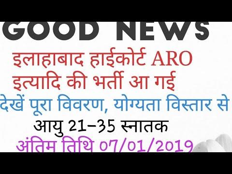Allahabad high court   ARO RECRUITMENT 2019 सहायक समीक्षा अधिकारी भर्ती