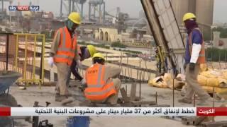 زيادة استثمارات البنية التحتية في الكويت