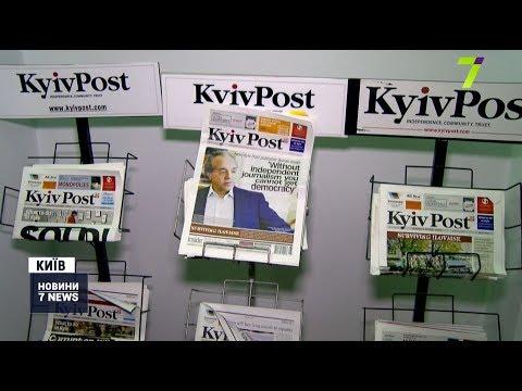 Новости 7 канал Одесса: Газеті Kyiv Post сьогодні виповнюється 24 роки