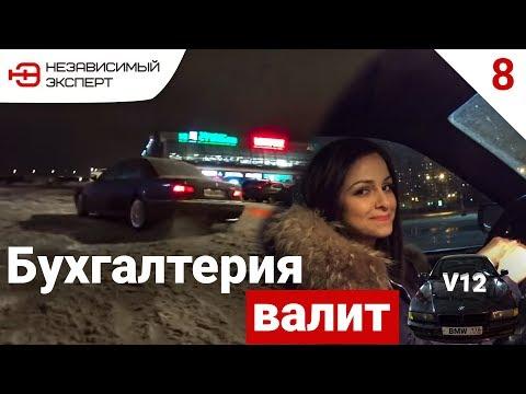 БУХГАЛТЕРИЯ НАВАЛИВАЕТ БОКОМ!!))- Бумер V12 ДЛЯ ПОДПИСЧИКОВ#8