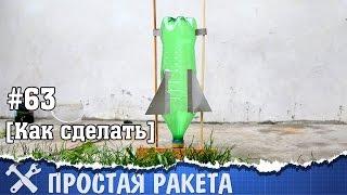 как сделать ракету из бутылки чтобы она взлетела