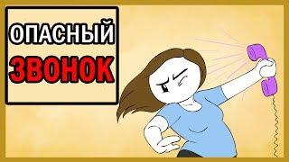 Сумасшедший Неправильно Набранный Номер | Русский Дубляж