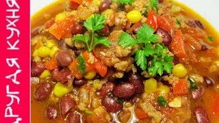 Вкуснейшее мексиканское рагу Чили кон Карне! Delicious Mexican stew Chili con Carne!