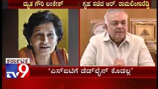 """Gowri Lankesh Shootout Case Handed Over to SIT"" Home Minister Ramalinga Reddy"