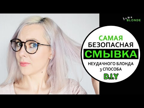 Как БЕЗОПАСНО смыть неудачный оттенок с волос | В ДОМАШНИХ УСЛОВИЯХ | 3 РАБОЧИХ СПОСОБА