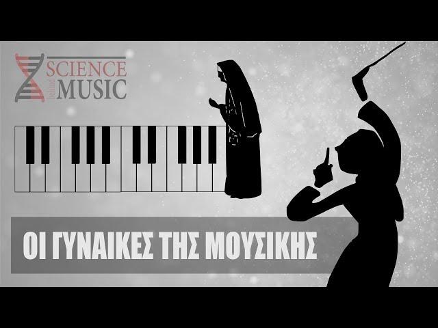 Οι γυναίκες της Δυτικής μουσικής ιστορίας