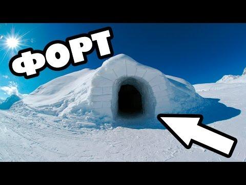 ГИГАНТСКИЙ ЭПИК ФОРТ ИЗ СНЕГА ! Fort Challenge Гигантский форт!!! Снежная ИГЛУ