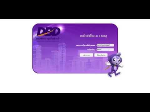 การเตรียมงบฯผ่าน Excel DBD e-Filing