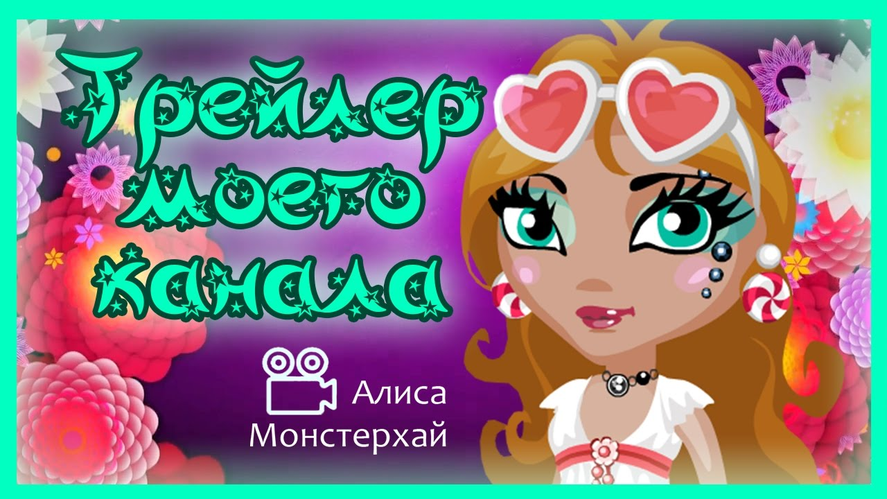 Алиса монстер хай аватария