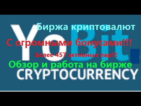 Yobit. Net - обзор и работа на бирже криптовалют(Часть1)