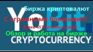 yobit  net    обзор и работа на бирже криптовалют 1 серия  MASS Cryp
