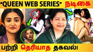 "Unknown information about the ""QUEEN WEB SERIES"" actress! 