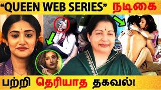 "Unknown information about the ""QUEEN WEB SERIES"" actress! | Queen we series | Anjana Jayaprakash | Jayalalitha"