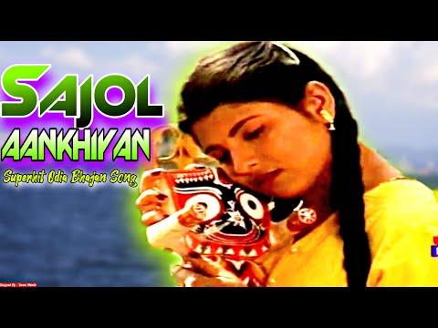 New Oriya Bhajan Song 2015 - Sajol Aankhein | Oriya Bhajan Video Album - KALAJANHA