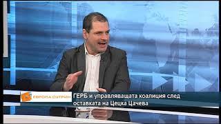 ГЕРБ и управляващата коалиция след оставката на Цецка Цачева