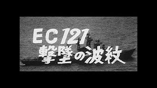 [昭和44年4月] 中日ニュース No.797 4「EC121撃墜の波紋」