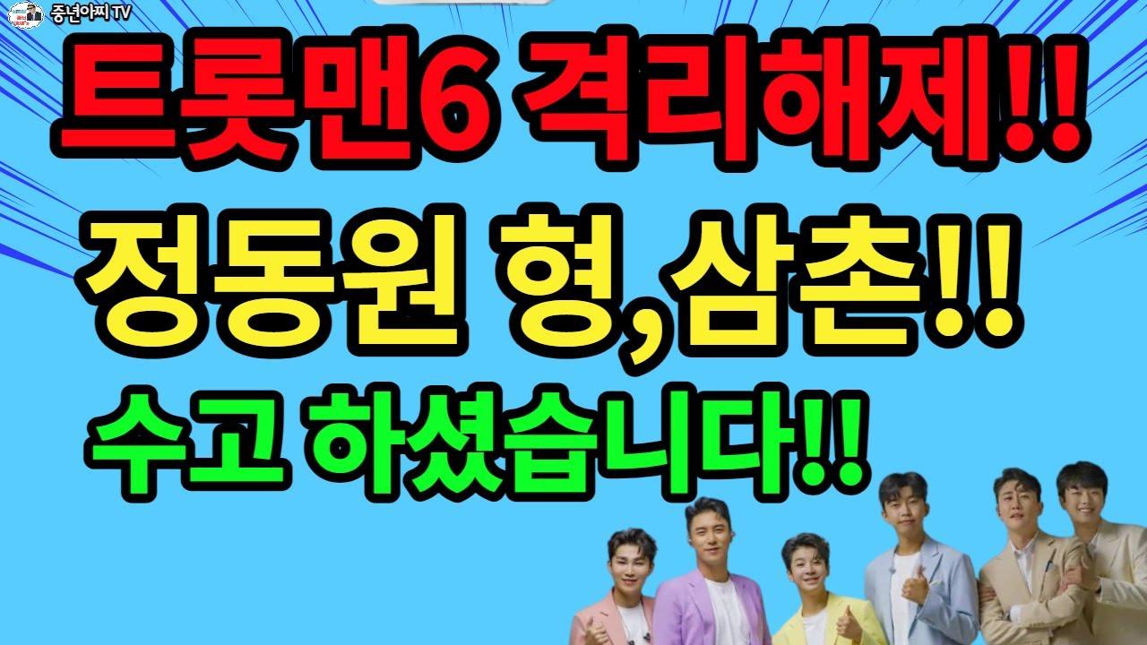 정동원과 트롯맨들 격리해제//공식 활동재개!!
