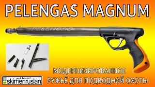 видео Пневматическое ружье с регулятором боя для подводной охоты