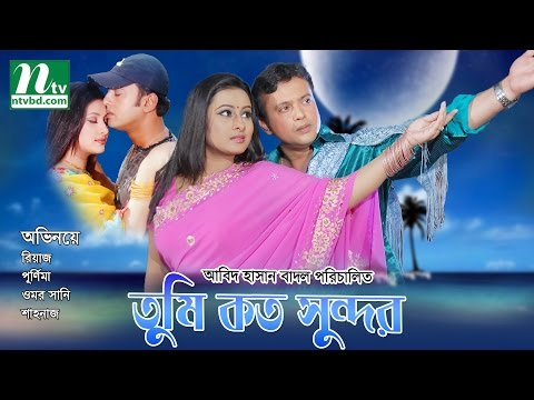 Romantic Bangla Movie: Tumi Koto Sundor -  Riaz, Purnima, & Shahnaz | Full Movie