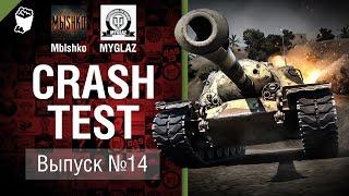 Т110Е3 - Crash Test №14 - от Mblshko и MYGLAZ [World of Tanks]