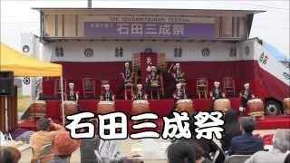 石田三成生誕の地滋賀県長浜市石田で行われた「石田三成祭」ステージ 20...