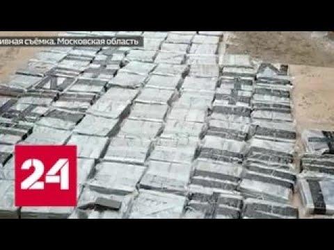 В Подмосковье задержали фуру с морепродуктами, приправленными гашишем - Россия 24