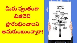 How To Start A Business Successfully In Telugu ...