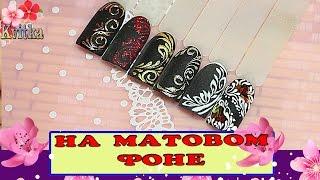 NAILS: Дизайны ногтей НА МАТОВОМ ФОНЕ: Соколова Светлана